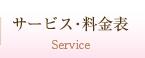 サービス・料金表